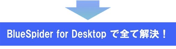 仮想デスクトップサービス bluespider for desktop nswクラウド